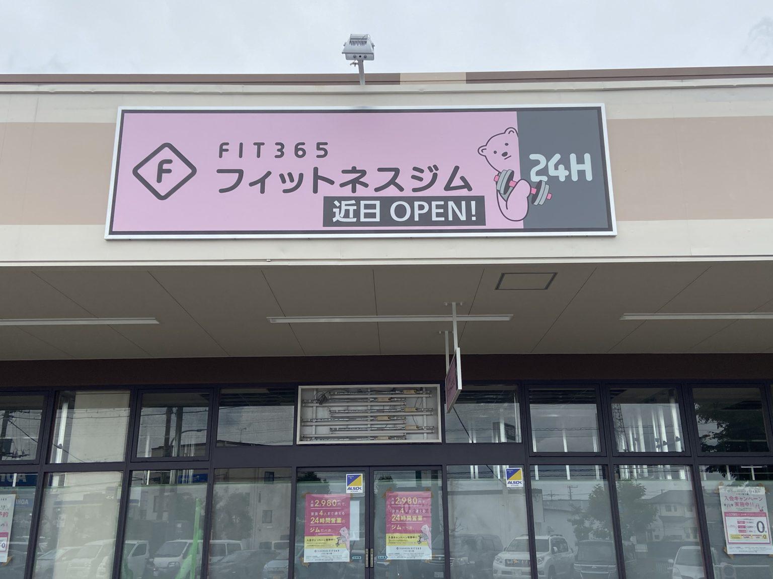 フィットネスジムFIT365イオン松ヶ崎