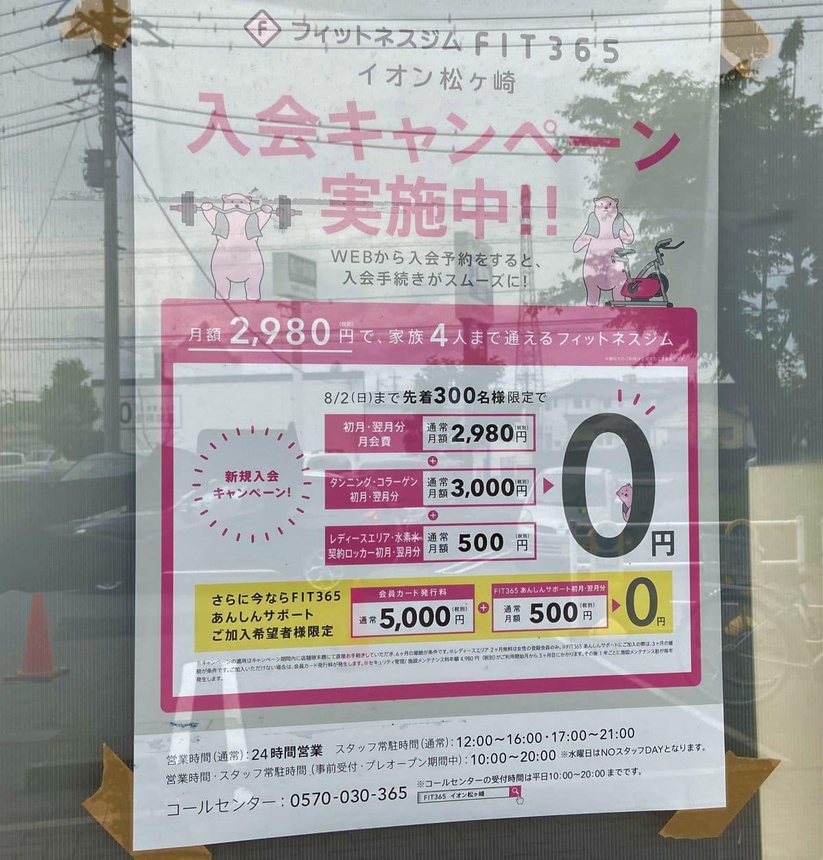 FIT365イオン松ヶ崎