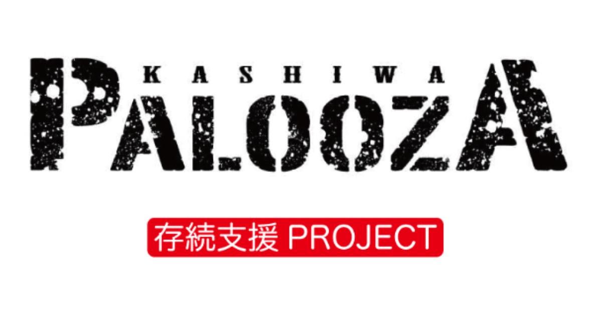 ライブハウス・KASHIWA PALOOZA
